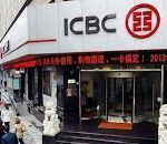 Profitable-Chinese-Companies---Industrial-&-Commercial-Bank-of-China